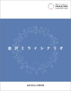 金沢ミライシナリオブックレット(表紙)