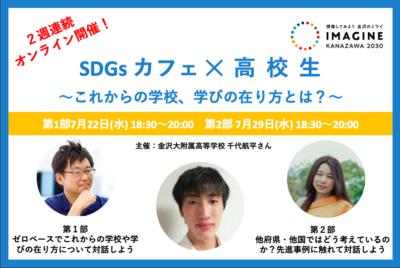 SDGsカフェ×高校生
