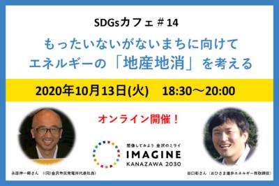 SDGscafe#14