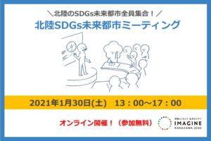 北陸SDGs未来都市ミーティング
