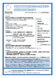 金沢SDGsツーリズム推進事業補助金の概要