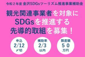 観光関連事業者を対象にSDGsを推進する先導的取組を募集!