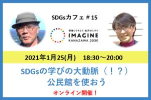 SDGsカフェ15
