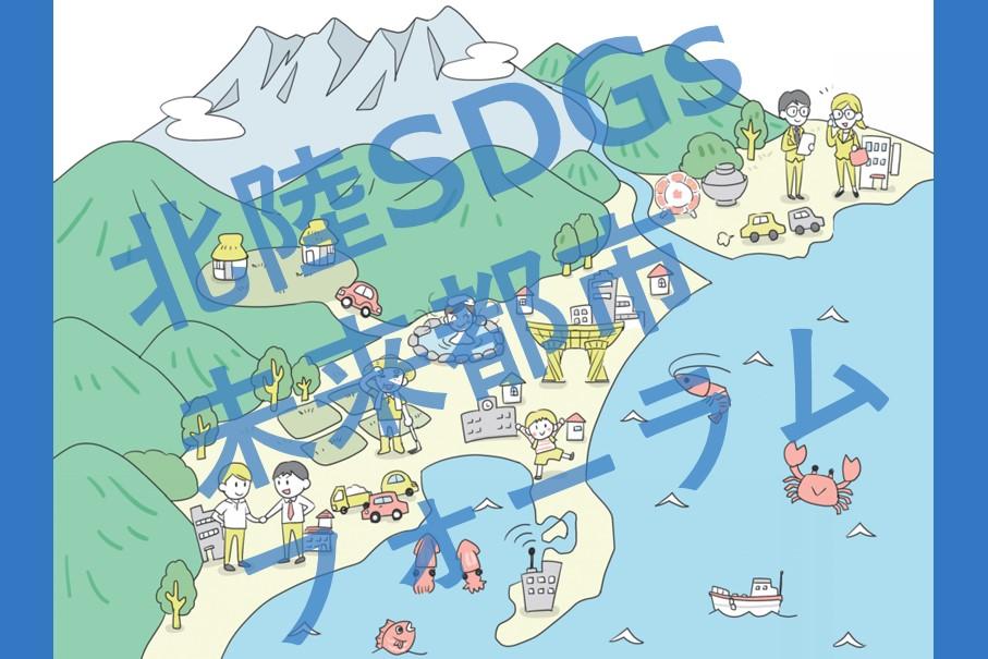 北陸SDGs未来都市フォーラム